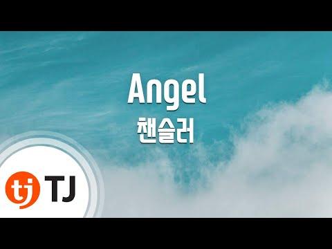 [TJ노래방] Angel - 챈슬러(Chancellor) / TJ Karaoke
