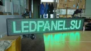 Светодиодное табло на автомобиль 18 x 98 см(Купить светодиодное табло на авто любой конфигурации можно на Ledpanel.su +7(499)390-93-19., 2013-09-05T10:45:11.000Z)