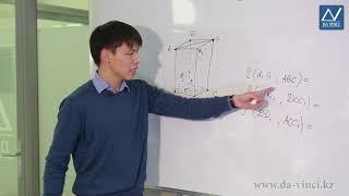 10 класс, 24 урок, Прямоугольный параллелепипед