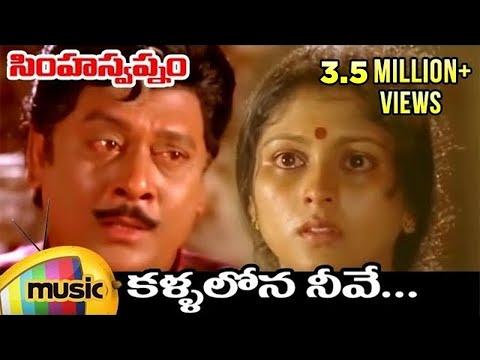 Kallalona Neeve Full Song (Sad Version ) | Simha Swapnam Telugu Movie | Krishnam Raju | Jayasudha