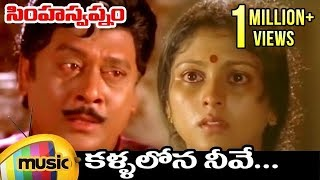 Kallalona Neeve Full Song (Sad Version ) | Simha Swapnam Telugu Movie | Krishnam Raju | Jayasudha
