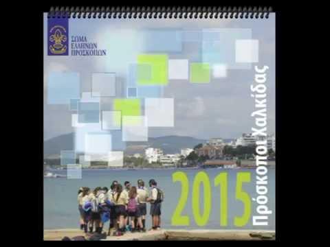 """""""Ημερολόγιο 2015"""" Πρόσκοποι Χαλκίδας"""