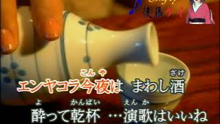 この曲は 岩本公水さんのヒット曲です~ 歌手も この曲も大好きでした~...