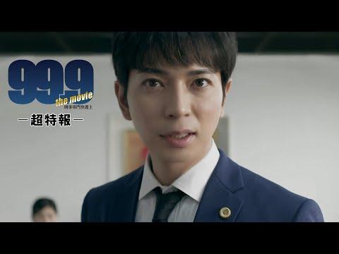 『99.9-刑事専門弁護士-THE MOVIE(仮)』超特報【この冬公開‼】
