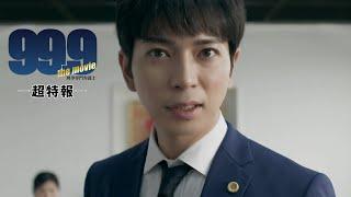 『99.9-刑事専門弁護士-THE MOVIE(仮)』特報