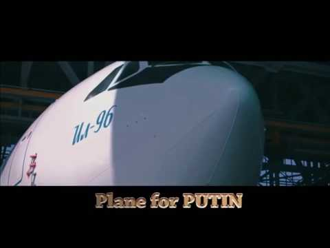 Vladimir Poutine et son avion présidentiel (Владимир Путин и его президентский самолет)