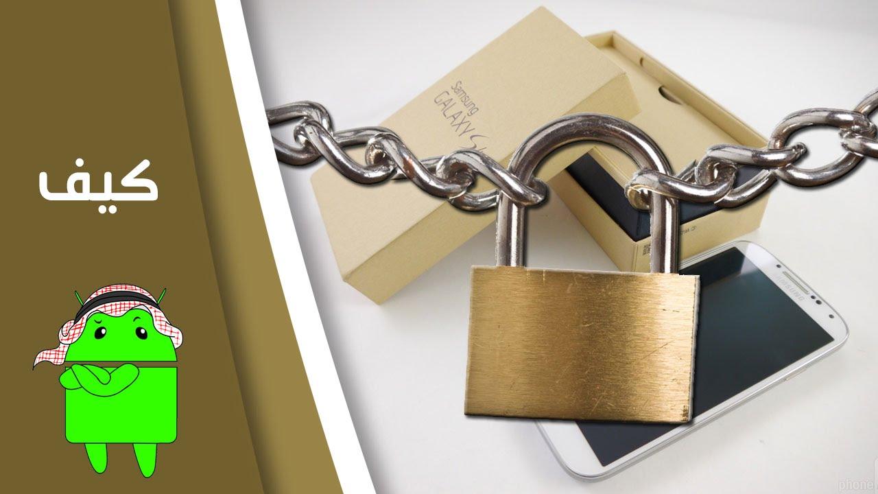 كيف تمسح معلومات جهازك بشكل يضمن عدم استرجاع اي ملفات بعد البيع
