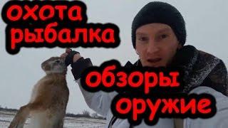 Трэйлер. Полювання, риболовля, як стати мисливцем, полювання на тварин, огляди, мисливська зброя