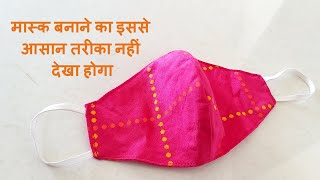 म स क बन न क सबस आस न तर क very easy way to make face mask at home easy facemask sewing tutorial