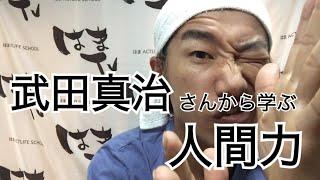 はまTV〜演技編〜 武田真治と一緒にトレーニングさせて頂いた時に学んだ...