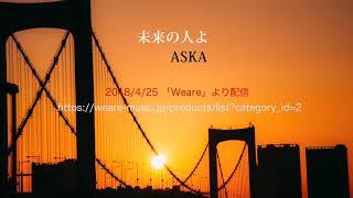 未来の人よ  ASKA         2018/4/25  「Weare」より配信
