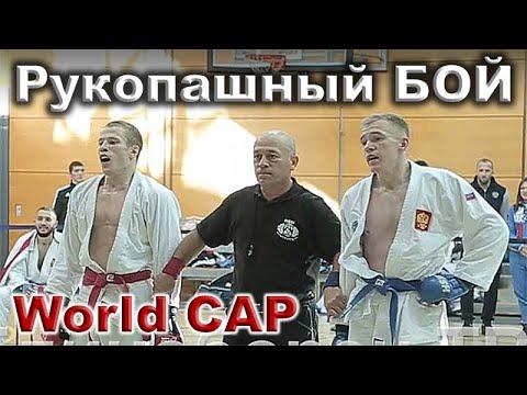 2019 финал -65 кг ОЗЕРОВ (RUS) - ШТУКИН (RUS) World CAP рукопашный бой Германи