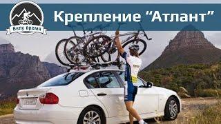 видео Перевозка велосипеда: в багажнике или на крыше?