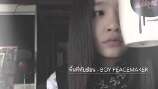พื้นที่ทับซ้อน - Boy Peacemaker cover by achada