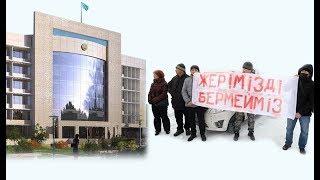 Чиновники через суд отнимают земли жителей Алматинской области