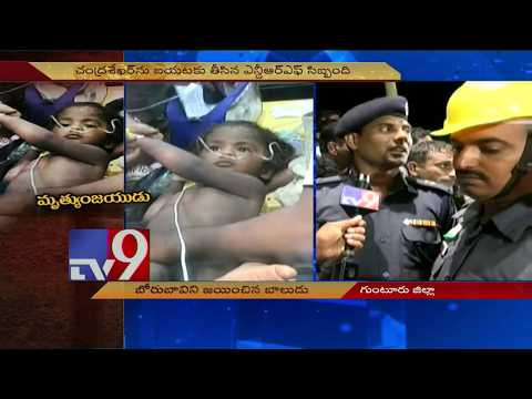 2 year old boy who fell into borewell rescued safely after 11 hours - TV9