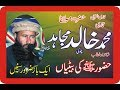 Qari Khalid Mujahid Topic Huzoor SWA ki Betiyan