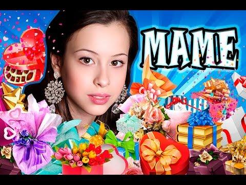Что подарить маме, подруге, сестре  ♥  17 вариантов))
