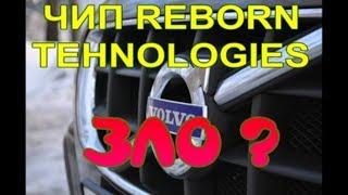 Чип дизеля от Reborn Technologies зло или благо?