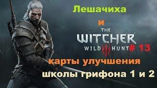 Прохождение The Witcher 3: Wild Hunt карты улучшения школы грифона 1 и 2 Лешачиха # 13