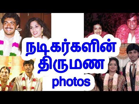 நடிகர்களின் திருமண photos  |  Actors marriage photos  | Tamil cinema news  |  Cinerockz
