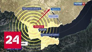 Сильнейшее за последние 12 лет землетрясение произошло в Иркутской области - Россия 24