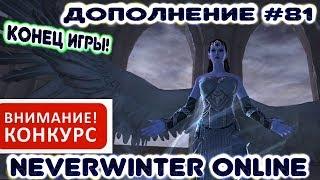 Дополнение 81 конкурс   Конец Игры Neverwinter Online прохождение