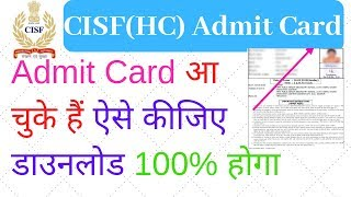cisf head constable admit card 2019 | how to download cisf admit card | sarkari naukri