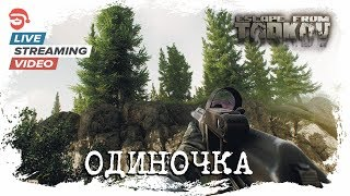 Одиночка [Escape from Ta...