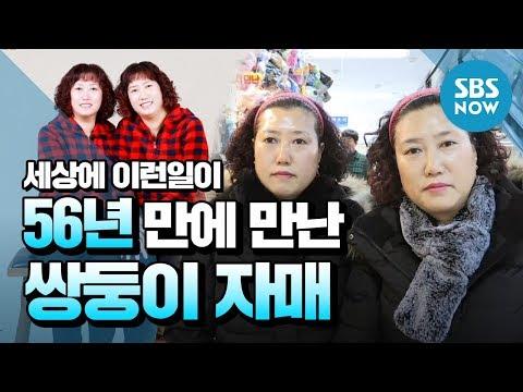 [순간포착 세상에 이런일이] Ep.1019 56년 만에 다시 만난 '쌍둥이 자매' / 'What on Earth!' Review