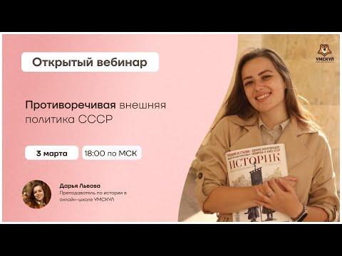 Противоречивая внешняя политика СССР   История ОГЭ 2021   Умскул