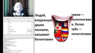 Юлия Конева (Испания, Мадрид). Особенности обучения в билингвальной среде