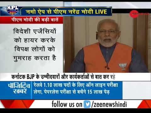 PM Narendra Modi interacts with Karnataka BJP members via Na