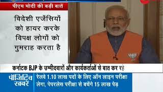 PM Narendra Modi interacts with Karnataka BJP members via NaMo app