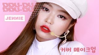 Download Lagu 블랙핑크 제니 일상 + 뚜두뚜두 커버 메이크업 // BLACKPINK Jennie DDU-DU DDU-DU Cover Makeup - Sunny`s Channel