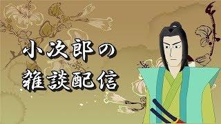 [LIVE] 小次郎の雑談
