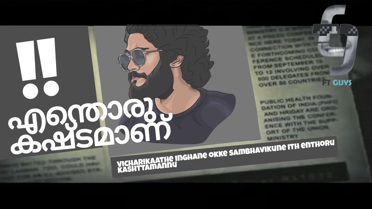 എന്തൊരു കഷ്ടമാണ് in പല സന്ദർഭം  | FT Guys | Malayalam Comedy