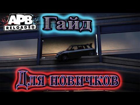 APB Reloaded - Гайд для новичков (Создание персонажа и начало игры)