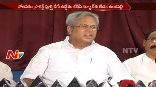 Undavalli Arun Kumar,Fires,TDP Government,Polavaram Project Work