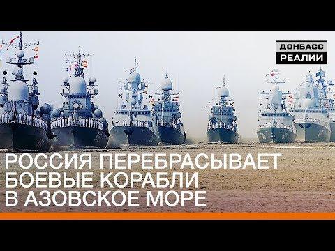 Россия перебрасывает боевые