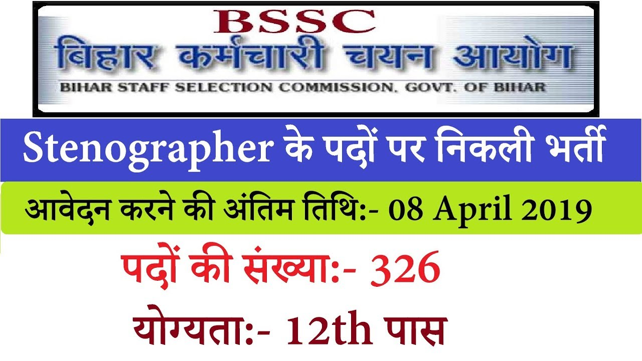 Image result for BSSC Recruitment 2019