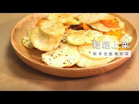 【微波爐】洋芋片不必買,微波爐5分鐘搞定!
