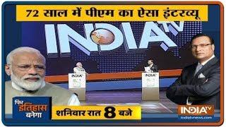 PM Modi's Biggest, Most Historic Interview With Rajat Sharma   #ModiOnIndiaTV