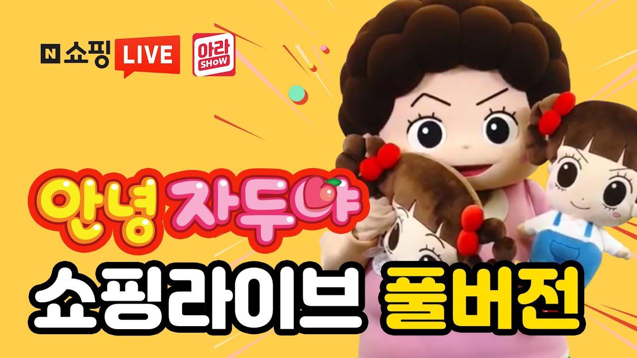 [아라쇼 라이브] 자두 엄마 김난향씨 라이브 데뷔 방송 대공개!