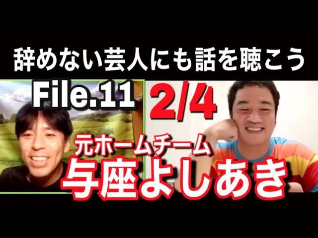 【辞めない芸人】与座よしあき(編集版)2/4