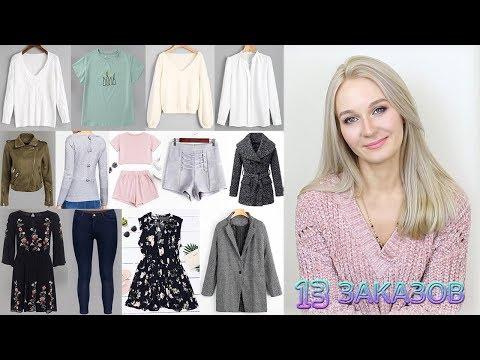 видео: БОЛЬШОЙ ЗАКАЗ ОДЕЖДЫ С zaful / aliexpress