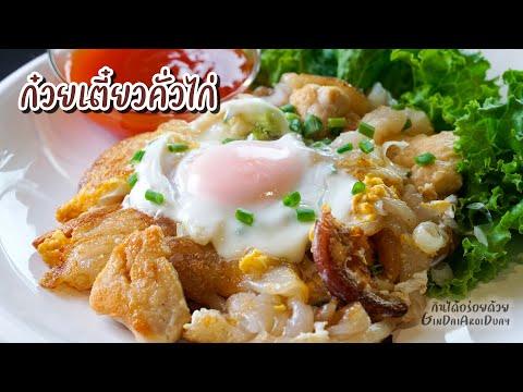 ก๋วยเตี๋ยวคั่วไก่ไข่อบ วิธีคั่วเส้นให้หอมกระทะ กรอบนอก นุ่มใน ทำทานเองได้ง่ายๆ l กินได้อร่อยด้วย