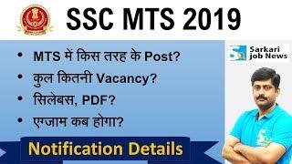 SSC MTS 2019 Syllabus, Job Profile, Salary, Exam Notification Details | Sarkari Job News