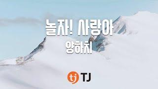 [TJ노래방] 놀자! 사랑아 - 양하치 / TJ Karaoke