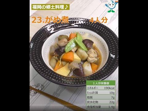 栄養士 筑前 煮 レシピ 人気